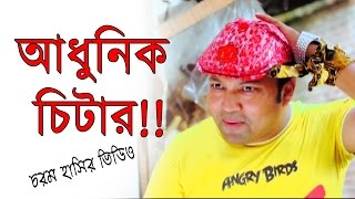Bangla funny video 2017,Siddik funny video