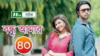 Bondhu Amar | বন্ধু আমার | EP 40 | Apurba | Jeni | Ahona | Niloy | NTV Popular Drama Serial