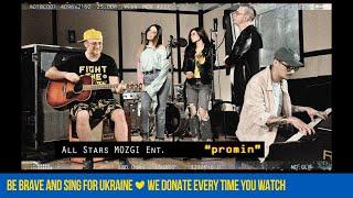 All stars MOZGI Ent. - Промінь [Lyric Video]