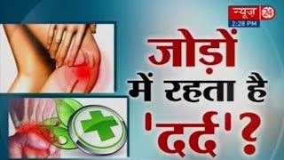 Causes and Ayurvedic Treatments of Arthritis & Joint Pains Sanjeevani