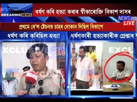 Xxx Mp4 Train Murders Arrested Bikash Das Raped Murdered Both Victims Police 3gp Sex