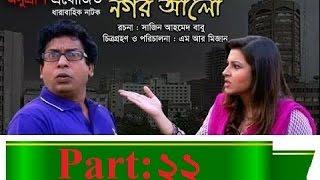 Bangla Natok 2016 Nogor Alo part 22│Nogor alo 22 │Mosharraf Karim