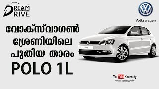 VolksWagen Polo 1L   Test Drive Review   Dream Drive   Kaumudy TV