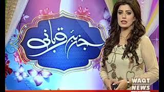 Waqt Special ( Eid Special) 03 September 2017