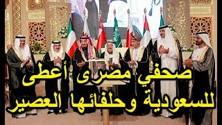صحفي مصري أعطى للسعودية وحلفائها العصير ....