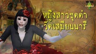 ตำนาน 2สาวชุดดำ วัดเสมียนนารี : ตำนานไทย : World of Legend  โลกแห่งตำนาน : The Sims 4 : ใหม่จังจ้า
