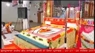 Jathedar Baljit Singh Khalsa Daduwal Diwan Live recording 27 September 2017