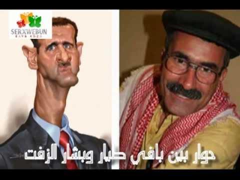 حوار بين بافي طيار وبشار الزفت