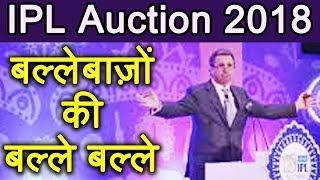 IPL Auction 2018: Most Expensive Buys, Sold unsold Players Full List | वनइंडिया हिंदी