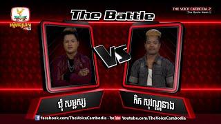 The Voice Cambodia - ជុំ សម្ផស្ស VS កិក សុវណ្ណនាង - បញ្ញើស្នេហ៍ - 17 April 2016