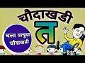 च द खड व चन त अक षर च च द खड Choudakhadi Vachan By Mhschoolteacher mp3