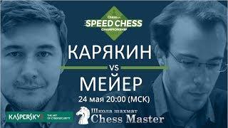 Сергей Карякин - Георг Мейер. 1/8 Чемпионата Мира По Блиц Шахматам На сhess.com