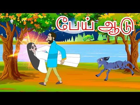 பேய் ஆடு தமிழ் கதை Ghost goat Tamil Story Tamil Stories Bed Time Stories Tamil Fairy Tales