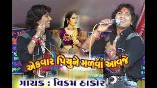 Once More Again - Love Song - એક વાર પિયુને મળવા આવજે | Vikram Thakor (सुपरस्टार) |  Live Program
