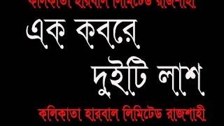 Bangladeshi Kiccha Ak Kobore Dui ti Las বাংলাদেশী বাংলা কিচ্ছা এক কবরে দুইটি লাশ