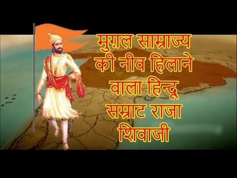 छत्रपति शिवाजी महाराज !! मेरे देश में होगा हिन्दू स्वराज !!!