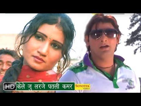 Kele Ju Larje Patli Kamar | केले जू लरजे | 70 % Aashiqee | Vijay Verma || Haryanvi Hits Songs