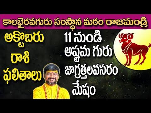 Xxx Mp4 మేష రాశి 2018 Mesha Rasi 2018 October Rasi Phalalu 2018 Rasi Phalalu 2018 Astrology In Telugu 3gp Sex