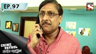 Crime Patrol - ক্রাইম প্যাট্রোল (Bengali) - Ep 97 - Deadly Affair