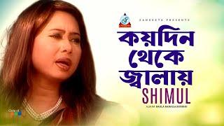 Koy Din Theka Jalai - Shimul - Baula Banaila Bondhu - Full Music Video