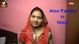 How to Make Aloo paratha || Home Cooking Recipe in Hindi || Preparation and Method of Cooking