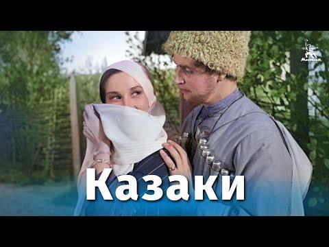 Казаки / The Cossacks