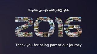 عرب جي تي 2016 بلغة الارقام