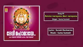 Amme narayana devi narayana - a song from the Album Devi Mahamaye Sung by Suma Sumesh