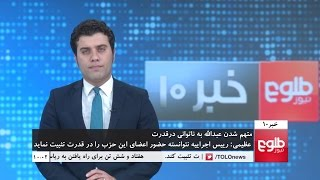 TOLOnews 10pm News 25 December 2016 / طلوع نیوز، خبر ساعت ده، ۵ جدی ۱۳۹۵