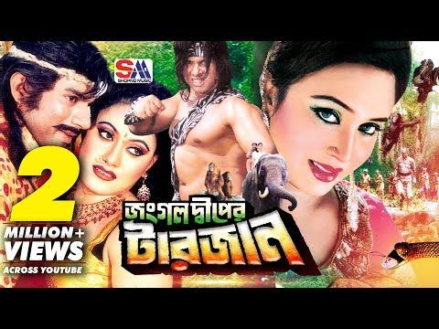 Xxx Mp4 Jungle Diper Tarzan Bangla Full Movie Poly Rony Jhumka Shiba Shanu Miju Ahmed 3gp Sex