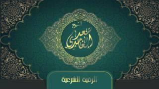 الشيخ سعد الغامدي - الرقية الشرعية | Sheikh Saad Al Ghamdi - Al Ruqyah Al Shariah