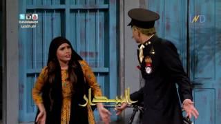 محمد الفيلكاوي وريما الفضالة حرمة مسعورة - مسرحية #البيدار