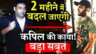 BIG+PROOF%3A+Kapil+Sharma+Will+Make+Shocking+Transformation+Within+2+Months