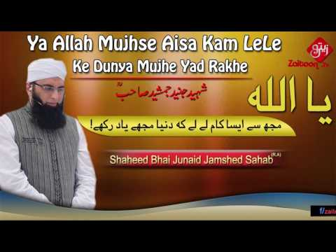 Ya Allah Mujhse Aisa Kam LeLe Ke Dunya Mujhe Yad Rakhe | Junaid Jamshed Sahab