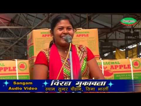 Bhojpuri Birha Muqabla 2016 HD  भोजपुरी बिरहा मुकाबला Sayam Sunder Chauhan Seema Bharti Aajadpur