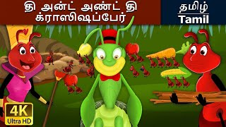 Ant And The Grasshopper in Tamil - Fairy Tales in Tamil - Tamil Stories - 4K UHD - Tamil Fairy Tales