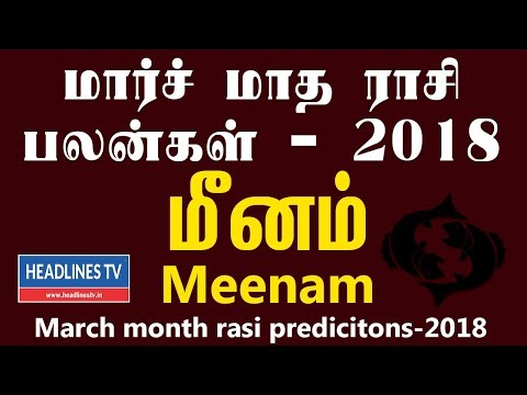 Xxx Mp4 Meenam Rasi Palan March 2018 Tamil Pisces Horoscope March 2018 Pisces Astrology March 2018 3gp Sex