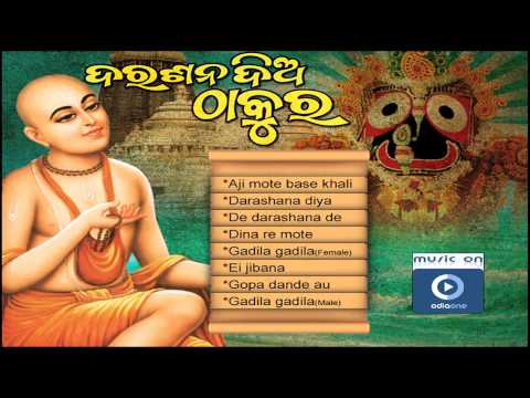 Xxx Mp4 Odia Bhajan Darashana Dia Thakura Full Audio Songs Juke Box 3gp Sex