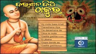 Odia Bhajan Darashana Dia Thakura -  Full Audio Songs | Juke Box