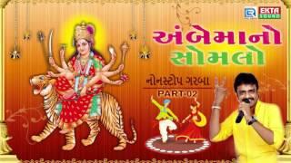 Ambe Maa No Somalo | Part 2 | Ambe Maa Na Garba | Rakesh Barot | Non Stop Gujarati Garba