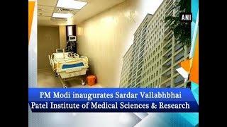 PM Modi inaugurates Sardar Vallabhbhai Patel Institute of Medical Sciences & Research - Gujarat News