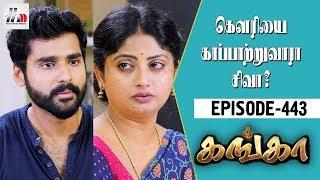 Ganga Tamil Serial   Episode 443   13 June 2018   Ganga Latest Serial   Home Movie Makers