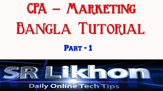 How to Start CPA Marketing,  Bangla Tutorial Part 1