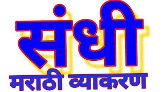 Mpsc/psi/sti/asst. Marathi vyakaran / marathi grammer SWAR SANDHI IN MARATHI मराठी व्याकरण स्वरसंधी