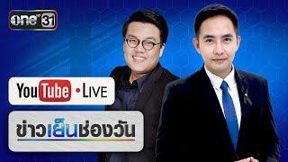 🔴 LIVE #ข่าวเย็นช่องวัน | 14 สิงหาคม 2561 | ข่าวช่องวัน | one31
