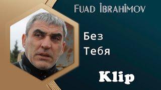 Фуад Ибрагимов - Без Тебя (  Клип  2016 )