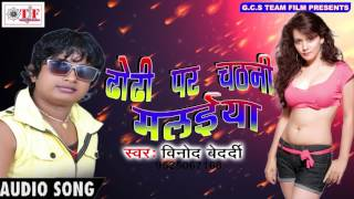 ढोढ़ी पर चटनी मलइया - Vinod Bedardi - Bhatar Milal Ba Mast - New Bhojpuri Song 2017