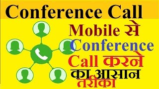 Conference Call | How to make a Conference Call Using Your Mobile Phone In Hindi | Best Way |