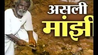 Dashrath Manjhi: The man who carved a road through a mountain single- handedly