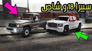 سييرا 18 ضد ربع و شاص  : اون لاين قراند الحياة الواقعية 93# GTA 5
